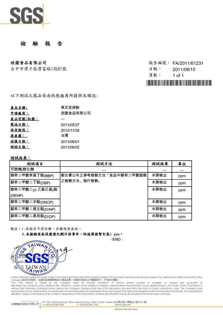 黑豆芝麻粉檢驗報告2