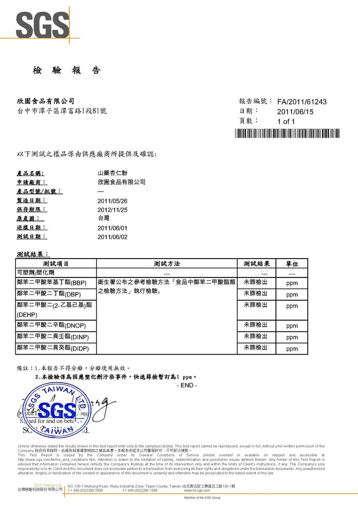 山藥杏仁粉檢驗報告2